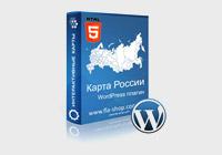 Карты регионов России для WordPress