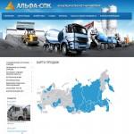 Карта продаж компании Альфа-СПК